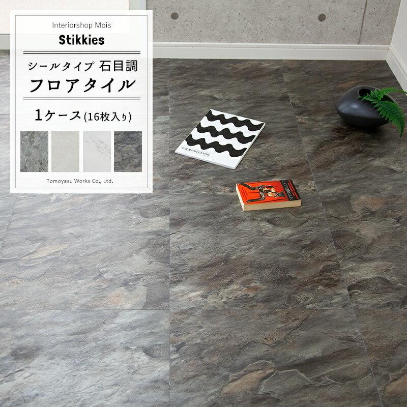 接着剤不要 フローリングの上にも使える床材 Stikkies「スティッキーズ」 石目調 「16枚セット」 サイズ:457mm×457mm  5日後出荷