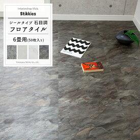[スーパーセール50%OFF]接着剤不要 フローリングの上にも使える床材 Stikkies「スティッキーズ」 石目調 「6畳用セット」サイズ:457mm×457mm[50枚入り] JQ