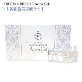 ヒト幹細胞美容液セット 【FORTUNA BEAUTE Active Cell】 業務用 美容液 日本製 毛穴 シミ たるみ ハリ 乾燥 幹細胞 美容液 ヒト由来 ヒト幹細胞培養液 高濃度