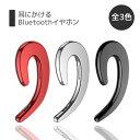 Bluetooth イヤホン ワイヤレス ブルートゥース 片耳 シンプル 小型 かわいい ヘッドセット イヤフォン 音楽 通話 電話 コードレス 内蔵マイク スポーツ ランニング 高音質 iPhone Android iOS スマホ 対応 日本語説明書付き 簡単ペアリング