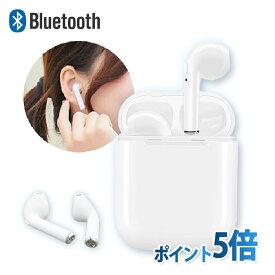 Bluetooth イヤホン ワイヤレス ブルートゥース 両耳 充電ケース付き シンプル 小型 かわいい ヘッドセット イヤフォン 音楽 通話 電話 コードレス 内蔵マイク 高音質 iPhone Android iOS スマホ 対応 日本語説明書付き