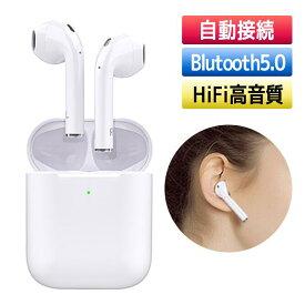 Bluetooth イヤホン ワイヤレス ブルートゥース 5.0 両耳 充電ケース付き シンプル 小型 かわいい ヘッドセット イヤフォン 音楽 通話 電話 コードレス 内蔵マイク スポーツ ランニング 高音質 iPhone SE Android iOS スマホ 対応 日本語説明書付き