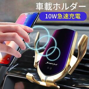 車載ホルダー ワイヤレス充電器 qi対応 充電 エアコン スマホ タブレット ホルダー 黒 ブラック 車 スマホホルダー スマートフォン スマホスタンド カーナビ iPhone Android 充電 ナビ 固定 カー