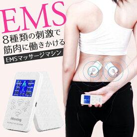 EMS 腹筋 パッド シェイプアップ マッサージ機器 肩こり 腰痛 美容 筋肉 全身 中周波 エクササイズ EMS運動 健康器具 トレーニング ダイエット インナーマッスル コアマッスル トレーニング USB充電式 引き締め 強力EMS ながら運動