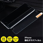 送料無料強化ガラス保護フィルムiphone7ガラスフィルムiPhone強化ガラス保護フィルム強化ガラスフィルムアイフォンiphone7Plus液晶保護クリアガラス