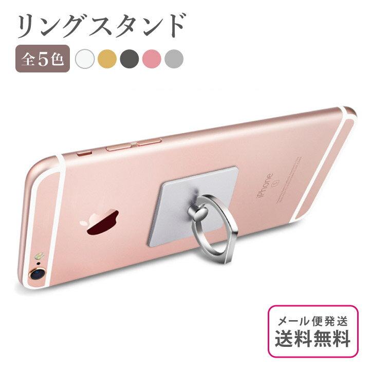 スマホリング バンカーリング リングスタンド リングストラップ シンプル デザイン 落下防止 スマホ アクセサリー スマートフォン タブレット PC 全機種 対応 指輪 iPhoneX XS Max XR iPhone8 iPhone 7 SE 6S 6 6plus 7Plus Xperia iPad ring ホールドリング