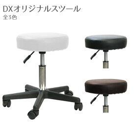 DXオリジナルスツール 全3色 キャスター付 高さ45-60cm ガス圧昇降式 エステスツール サロンスツール 椅子 キャスター キャスタースツール サロンスツール ワーキングチェア オフィスチェア 回転スツール クッション ネイル f010009