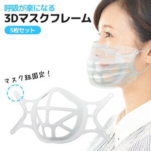 マスクフレーム 5個セット マスクブラケットフレーム マスクサポーター インナーフレーム 軽量 3D立体 呼吸快適 夏マスク 化粧崩れ防止 呼吸 会話 話しやすい 暑さ対策 ムレ対策 蒸れ防止 熱