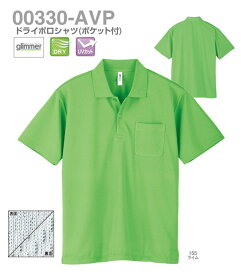 Glimmer【グリマー】ドライポロシャツ(ポケット付き)【3L】