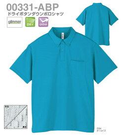 Glimmer【グリマー】ドライボタンダウンポロシャツ【3L】