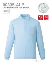 Glimmer【グリマー】ドライ長袖ポロシャツ(ポケット付)【SS-LL】
