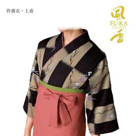 作務衣・上着(市松桜) レディース(女性用) ポリエステル 日本製 飲食店 ユニフォーム 制服 和風