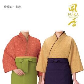 作務衣・上着(江戸小紋) レディース(女性用) ポリエステル 日本製 飲食店 ユニフォーム 制服 和風