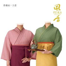 作務衣・上着(麻の葉) レディース(女性用) ポリエステル 日本製 飲食店 ユニフォーム 制服 和風