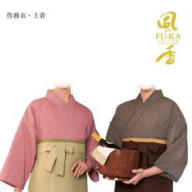 作務衣・上着(縁起鮫小紋) レディース(女性用) ポリエステル 日本製 飲食店 ユニフォーム 制服 和風