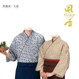 作務衣・上着(彩り石畳) レディース(女性用) メンズ(男性用) ユニセックス(男女兼用) ポリエステル 日本製 飲食店 ユニフォーム 制服 和風