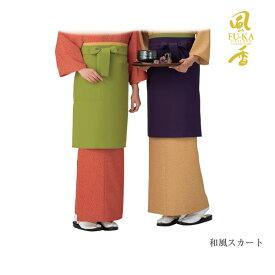 和風スカート(江戸小紋) レディース(女性用) ポリエステル 日本製 飲食店 ユニフォーム 制服 和風