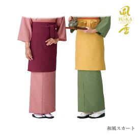 和風スカート(麻の葉) レディース(女性用) ポリエステル 日本製 飲食店 ユニフォーム 制服 和風