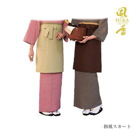 和風スカート(縁起鮫小紋) レディース(女性用) ポリエステル 日本製 飲食店 ユニフォーム 制服 和風