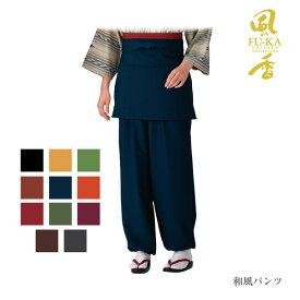和風パンツ(無地) レディース(女性用) メンズ(男性用) ユニセックス(男女兼用) ポリエステル 日本製 飲食店 ユニフォーム 制服 和風