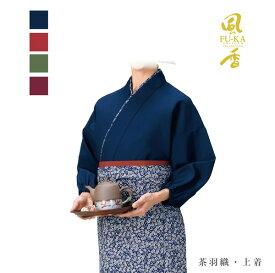 茶羽織・上着(無地) レディース(女性用) ポリエステル 日本製 飲食店 ユニフォーム 制服 和風