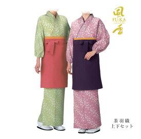 茶羽織・スカートセット(桜) レディース(女性用) ポリエステル 日本製 飲食店 ユニフォーム 制服 和風