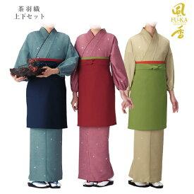 茶羽織・スカートセット(鮫瓢箪) レディース(女性用) ポリエステル 日本製 飲食店 ユニフォーム 制服 和風