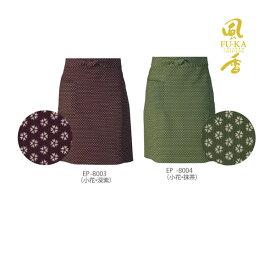 ロング丈エプロン(小花) ポリエステル 日本製 飲食店 ユニフォーム 制服 和風
