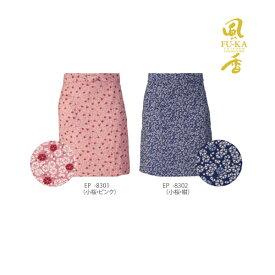 ロング丈エプロン(本手染め・小花) ポリエステル 日本製 飲食店 ユニフォーム 制服 和風