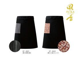 ロング丈エプロン(黒×柄) ポリエステル 日本製 飲食店 ユニフォーム 制服 和風