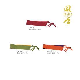 和風ベルト ポリエステル 日本製 飲食店 ユニフォーム 制服 和風