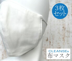 【3枚セット】クレンゼ 布マスク 大人 洗える マスク 洗えるマスク 洗濯可 繰り返し使えるエコマスク 立体マスク 日本製