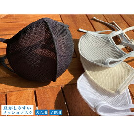息がしやすい メッシュマスク 運動用マスク スポーツ用マスク 息楽々 呼吸しやすい 息苦しくない ランニング マラソン ウォーキング スポーツ 運動 快適 布マスク 立体 フィット 通気性 無地 シンプル 日本製 大人用 子供用