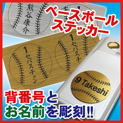 ベースボールステッカー【ミニボール】