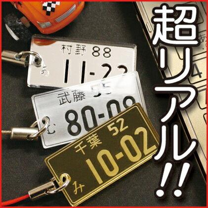 【携帯ストラップ】ナンバープレートストラップ