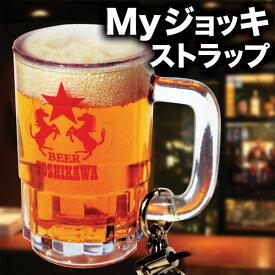 いつでも乾杯!Myジョッキストラップ【ネコポス不可】