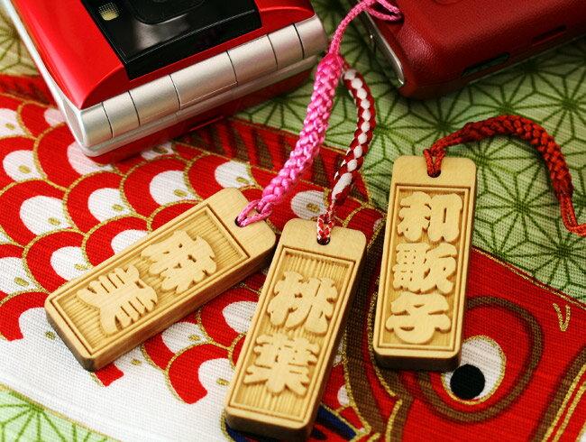 江戸文字職人が作る天然ヒバの木彫りストラップが300円!!義理チョコ、義理チョコ返しに毎年恒例!プチギフトや記念品のまとめ買いにオススメ♪結婚式の引き出物にも大活躍!