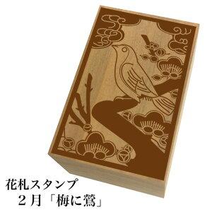 花札スタンプ「2月 梅に鶯」【ネコポス不可】和風 かわいい おしゃれ