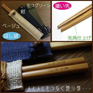 エコ チョップスティック【バンブー(煤竹)】はし袋付き