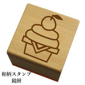和柄スタンプ 「鏡餅」【スタンプ オーダー】【メール便/ネコポス不可】