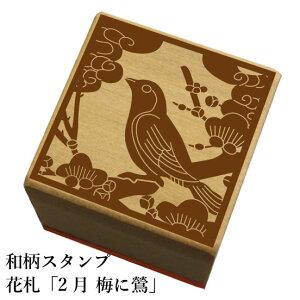 和柄スタンプ花札「2月 梅に鶯」【ネコポス不可】