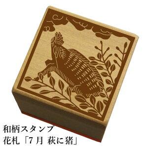 和柄スタンプ花札「7月 萩に猪」【ネコポス不可】
