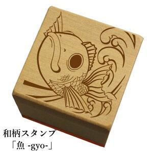 和柄スタンプ「魚-gyo-」和風 かわいい おしゃれ【ネコポス/メール便可能】