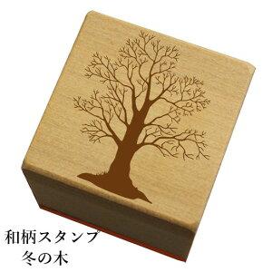 和柄スタンプ「冬の木」和風 かわいい おしゃれ【ネコポス/メール便可能】