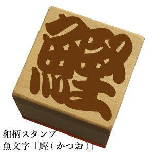 和柄スタンプ 魚文字【鰹(かつお)】和風 かわいい おしゃれ【ネコポス/メール便可能】