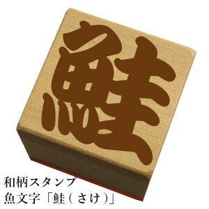 和柄スタンプ 魚文字【鮭(さけ)】和風 かわいい おしゃれ【ネコポス/メール便可能】