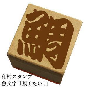 和柄スタンプ 魚文字【鯛(たい)】和風 かわいい おしゃれ【ネコポス/メール便可能】