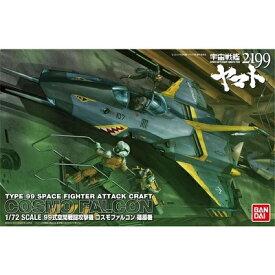 1/72 99式空間戦闘攻撃機 コスモファルコン 篠原機