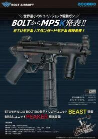 【予約品】【2020年6月下旬新発売予定】BOLT リコイルショック電動ガン MP5K ETU 電子トリガーモデル