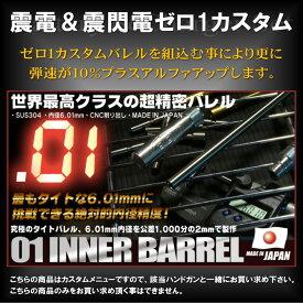 MP7・スコーピオンMOD.M(震電&震閃電)専用ゼロ1カスタム
